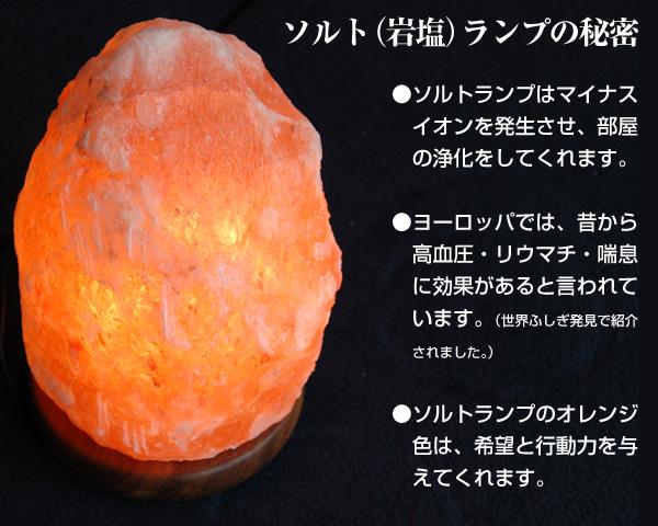 クリスタル・ファウンテン」と「岩塩ランプ」: 【イルミナティ白書 ...